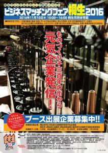 ビジネスマッチングフェア桐生2016